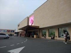 新羅免税店